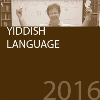 Learn Yiddish through Song (Intermediate)